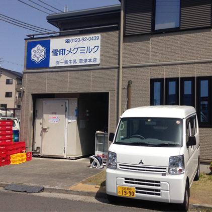 一実(ひとみ)牛乳・草津の宅配牛乳販売店